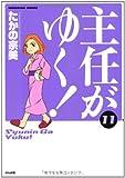 主任がゆく!  (11) (ぶんか社コミックス)