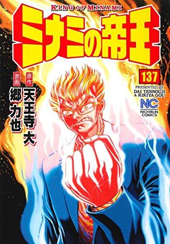 ミナミの帝王(137) (ニチブンコミックス)