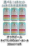 信州東御市振興公社 オラホビール キャプテンクロウ エクストラペールエール 350ml缶 × 6本