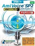 エムシーツー 音声認識ソフト AmiVoice SP2 USBマイク付 AC