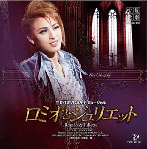 宝塚歌劇団/ロミオとジュリエット