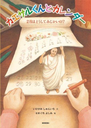 カエサルくんとカレンダー (福音館の科学シリーズ)