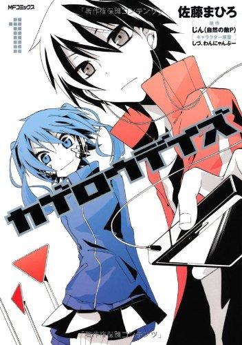 Kagerou Days Vol.1 Comic Japanese Manga (Kagerou Days) pdf epub