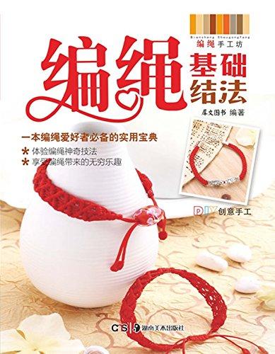 编绳基础结法 (Chinese Edition)