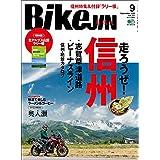 BikeJIN 2020年9月号