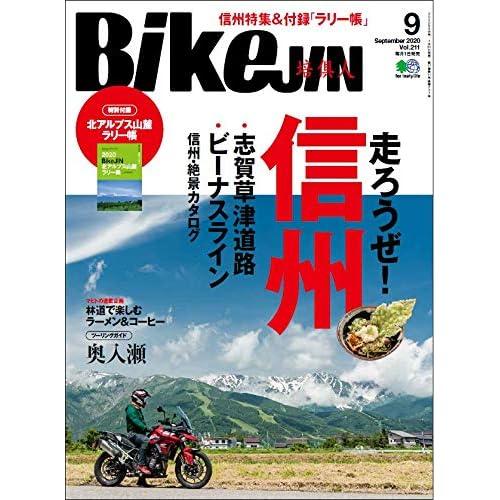 BikeJIN 2020年9月号 画像