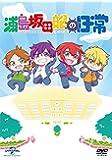 浦島坂田船の日常(通常版) [DVD]