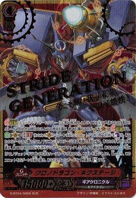 G-BT04/SR06 [SCR] : クロノドラゴン・ネクステージ