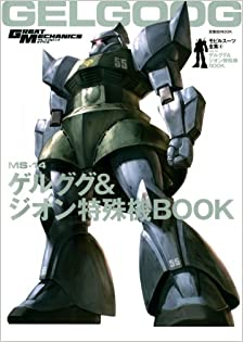 MobirusUtsuMSgeru (モビルスーツ全集6 MS‐14ゲルググ&ジオン特殊機BOOK)