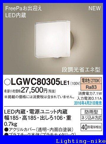 パナソニック エクステリアアウトドア LGWC80305LE1 B01H2VDUIS 15212