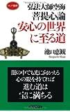 弘法大師空海 菩提心論 安心の世界に至る道 (ロング新書)