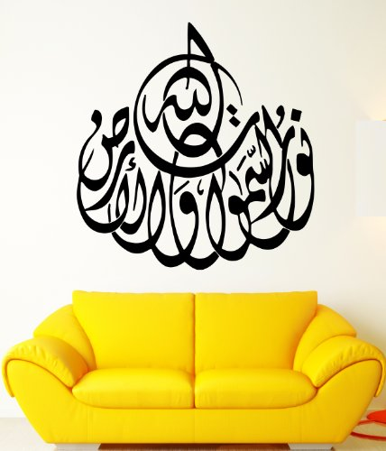 Allah Is the Light of Heavens and Earth Religious Decor Wall Mural Vinyl Decal Sticker M055 in Gold Color