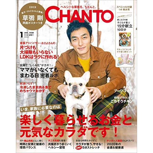 CHANTO 2020年1月号 表紙画像