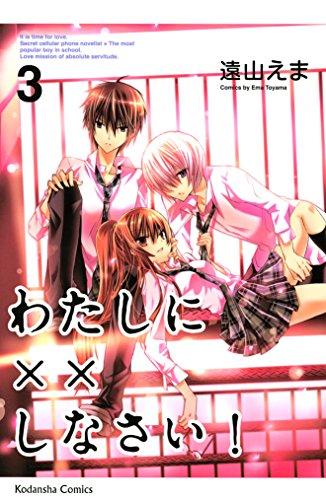 わたしに××しなさい!(3) (なかよしコミックス)