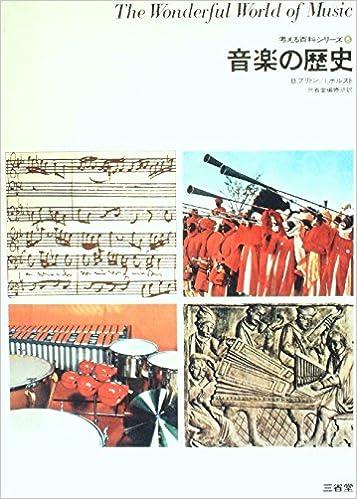 音楽の歴史 (1974年) (考える百...