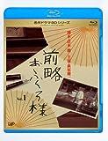 前略おふくろ様 Vol.1 [Blu-ray]