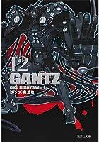 GANTZ 12 (集英社文庫―コミック版) 文庫