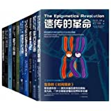 科学可以这样看系列丛书全套11册 平行宇宙+量子宇宙+量子理论+量子纠缠+达尔文的黑匣子+终极理论(第2版)心灵的未来+行走零度+物理学的未来+遗传的革命+生物中心主义