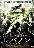 レバノン [DVD]