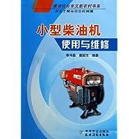 小型柴油机使用与维修:农业工程与农业机械篇