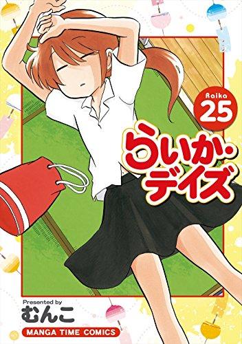 らいか・デイズ (25) (まんがタイムコミックス)