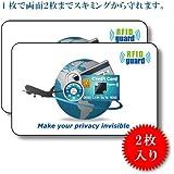 海外旅行用品にクレジットカードや銀行カード、ICカードなどをスキミング被害や電子マネースリから守るカード!【厚さ0.3mm / RFID Guard カード】 2枚入り