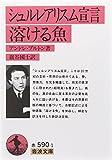 Les Manifestes Du Surrealisme = Sheruriarisumu sengen : Tokeru uo [Japanese Edition]