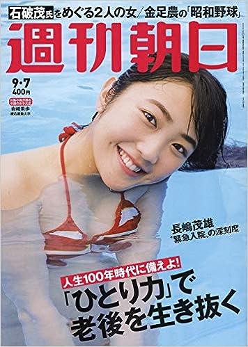 週刊朝日 2018年 9/7 号 [雑誌] ...