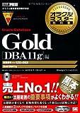 オラクルマスター教科書 Gold Oracle Database DBA11g編