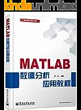 MATLAB数值分析应用教程