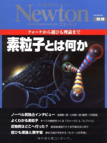 素粒子とは何か―クォークから超ひも理論まで (ニュートンムック Newton別冊)