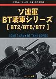 ソ連軍BT戦車シリーズ (グランドパワー2018年10月号別冊)