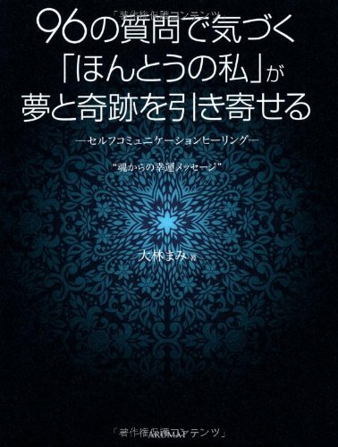 """The real me to notice a question of 96 draw a miracle and a dream - to (""""Law of Attraction"""" to fulfill the dream seems to me) - good luck message from the soul (2012) ISBN: 4877316299 [Japanese Import] pdf"""