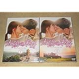 太陽の末裔 Love Under The Sun DVD-SET 1+2 10枚組 韓国語, 日本語/日本語字幕