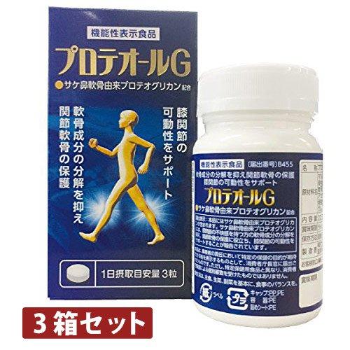 プロテオグリカン配合「プロテオールG(90粒)」 【3箱セット】 B07C5R9GQB