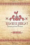 Tritatushki! Best Russian Nursery Rhymes, Julia Syrykh, 1494989891