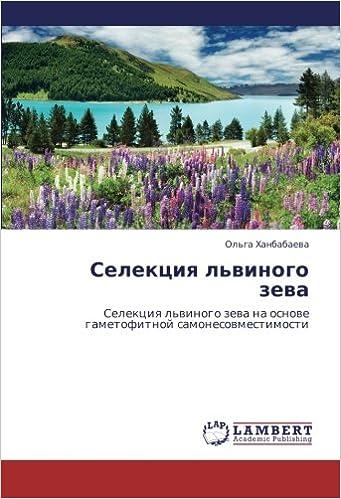 Selektsiya l'vinogo zeva: Selektsiya l'vinogo zeva na osnove gametofitnoy samonesovmestimosti (Russian Edition)