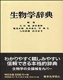 生物学辞典