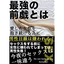What is the strongest foreplay: How to make a foreplay that makes women feel easy before sexs knowhow (Japanese Edition)