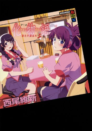 Anime ''Bakemonogatari'' secondary audio supplementary reader (top) (Kodansha BOX) (2012) ISBN: 4062837994 [Japanese Import]