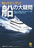 知ってビックリ!船の大疑問 (KAWADE夢文庫)