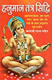 Hanuman Tantra Siddhi