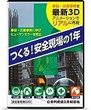 事故災害事例集「つくる!安全現場の一年」DVDシリーズ第1弾【安全大会編】 安全衛生教育ビデオ