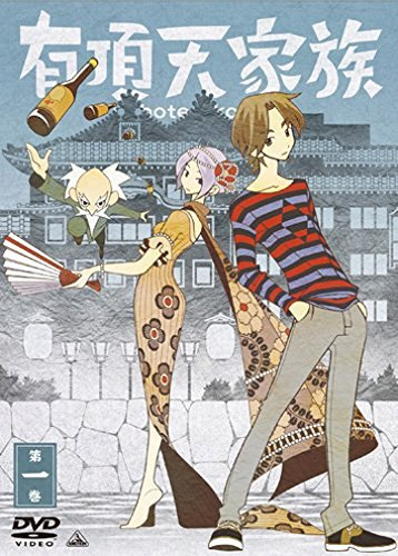Animation - Uchoten Kazoku Vol.1 (DVD+CD) [Japan DVD] BCBA-4551