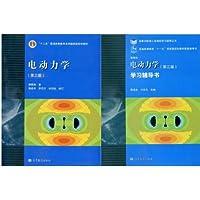 电动力学 郭硕鸿/中山大学 第三版 教材+学习辅导书 高教版