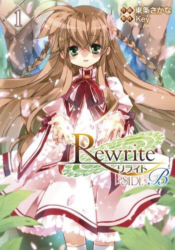 Rewrite:SIDE-B(1) (Dengeki comics) [ Japanese Edition]