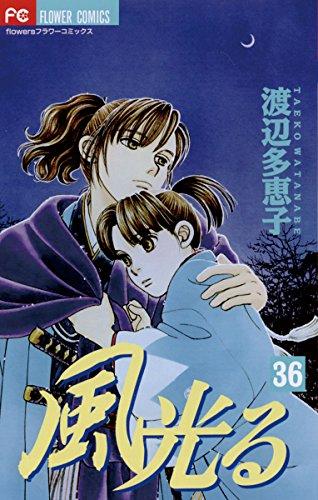 風光る(36) (フラワーコミックス)
