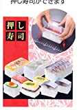 Japanese Sushi Rice Cake Press Mold Maker