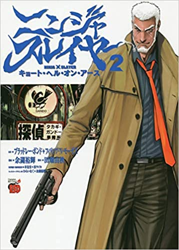 Ninja Slayer Kyoto Hell on Earth Vol.2: Akitashoten ...