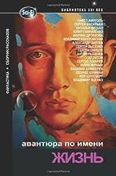 Adventure Named Life (Biblioteka XXI Vek)
